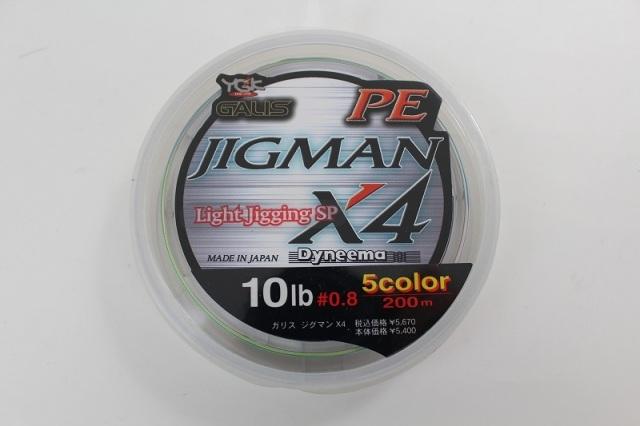 【Cpost】YGKよつあみ 旧ガリス ジグマン WX45色 200m 0.8号 10lb 10mX5色(ygk-027054)
