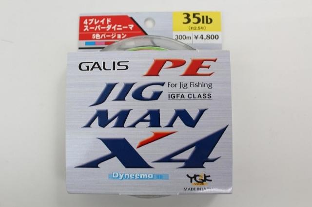 【Cpost】YGKよつあみ 旧ガリス ジグマン WX45色 300m 2.5号 35lb 10mX5色(ygk-027122)