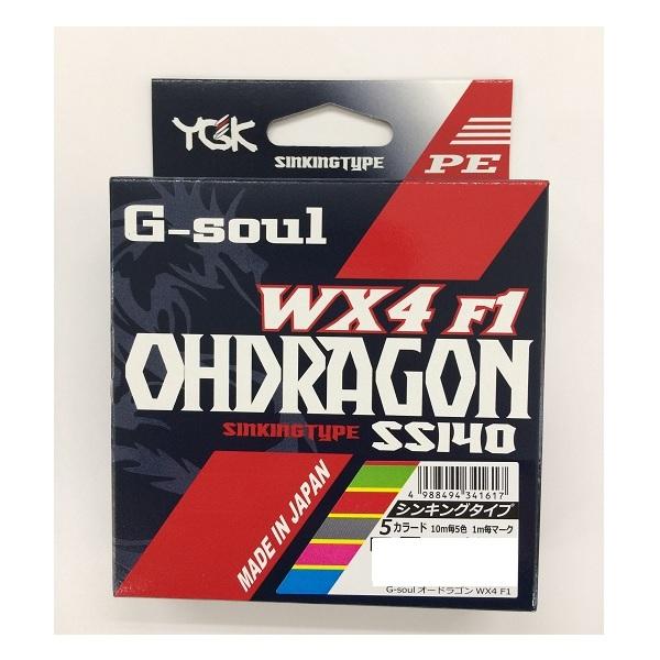 【Cpost】YGKよつあみ G-SOUL オードラゴン WX4 F-1 5カラード 200m 0.6号(ygk-341624)