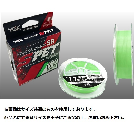 【Cpost】YGKよつあみ チェルムアンバーコード S-PET 150m パステルグリーン 0.2号/1.1LB(ygk-871817)