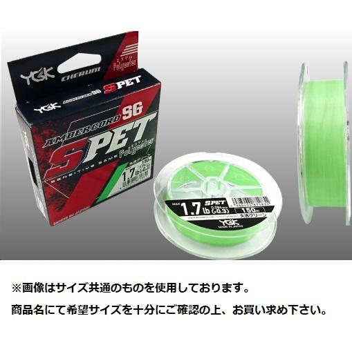 【Cpost】YGKよつあみ チェルムアンバーコード S-PET 150m パステルグリーン 0.4号/2.1LB(ygk-871848)