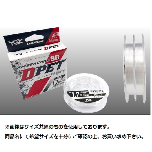 【Cpost】YGKよつあみ チェルムアンバーコード D-PET 200m クリア 0.2号/1.1LB(ygk-872111)