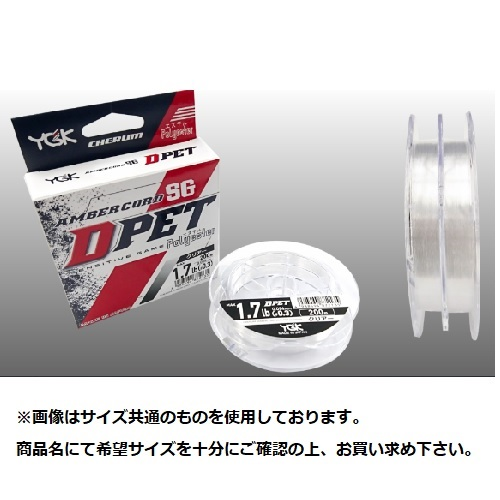 【Cpost】YGKよつあみ チェルムアンバーコード D-PET 200m クリア 0.5号/2.5LB(ygk-872159)