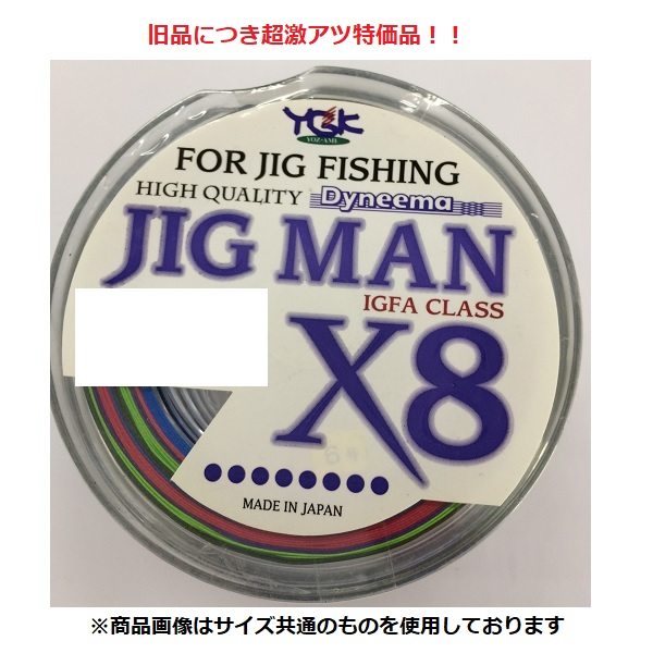 YGKよつあみ 旧ジグマンX8 1200m(100mX12連結) 4.0号/50LB(ygk-jigman-4-1200m)