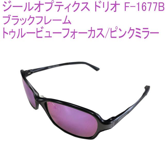 偏光 サングラス ジールオプティクス ドリオ F-1677B ブラックフレーム トゥルービューフォーカス/ピンクミラー(zeal-167853)