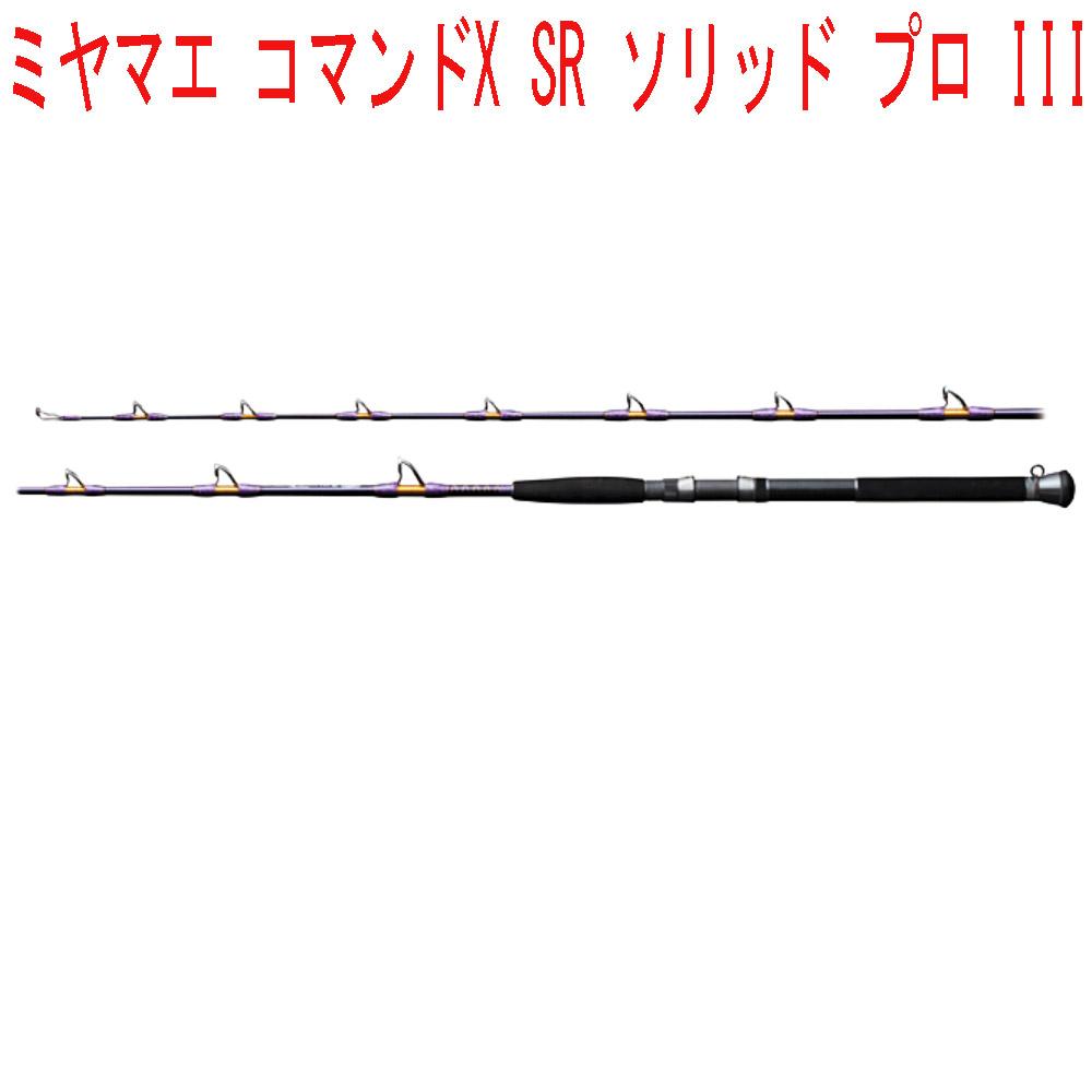 ミヤマエ コマンドX SR ソリッド プロ III(miyamae-035560)