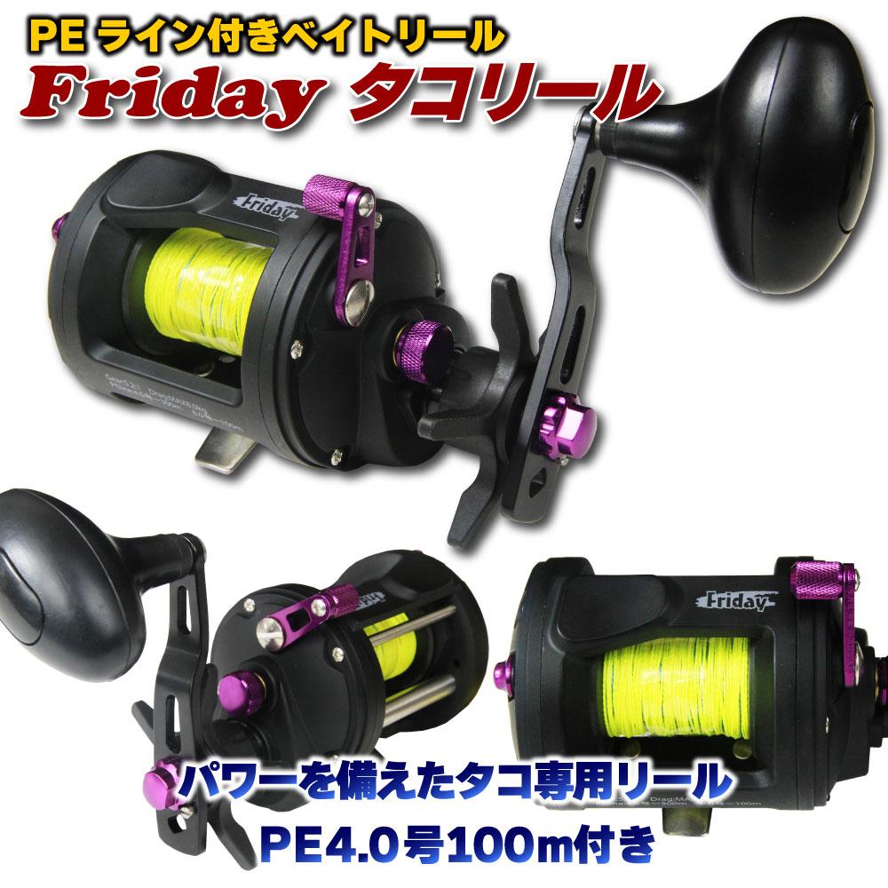 PEライン付ベイトリール Friday タコリール(PE4号100m巻)(ori-955382)