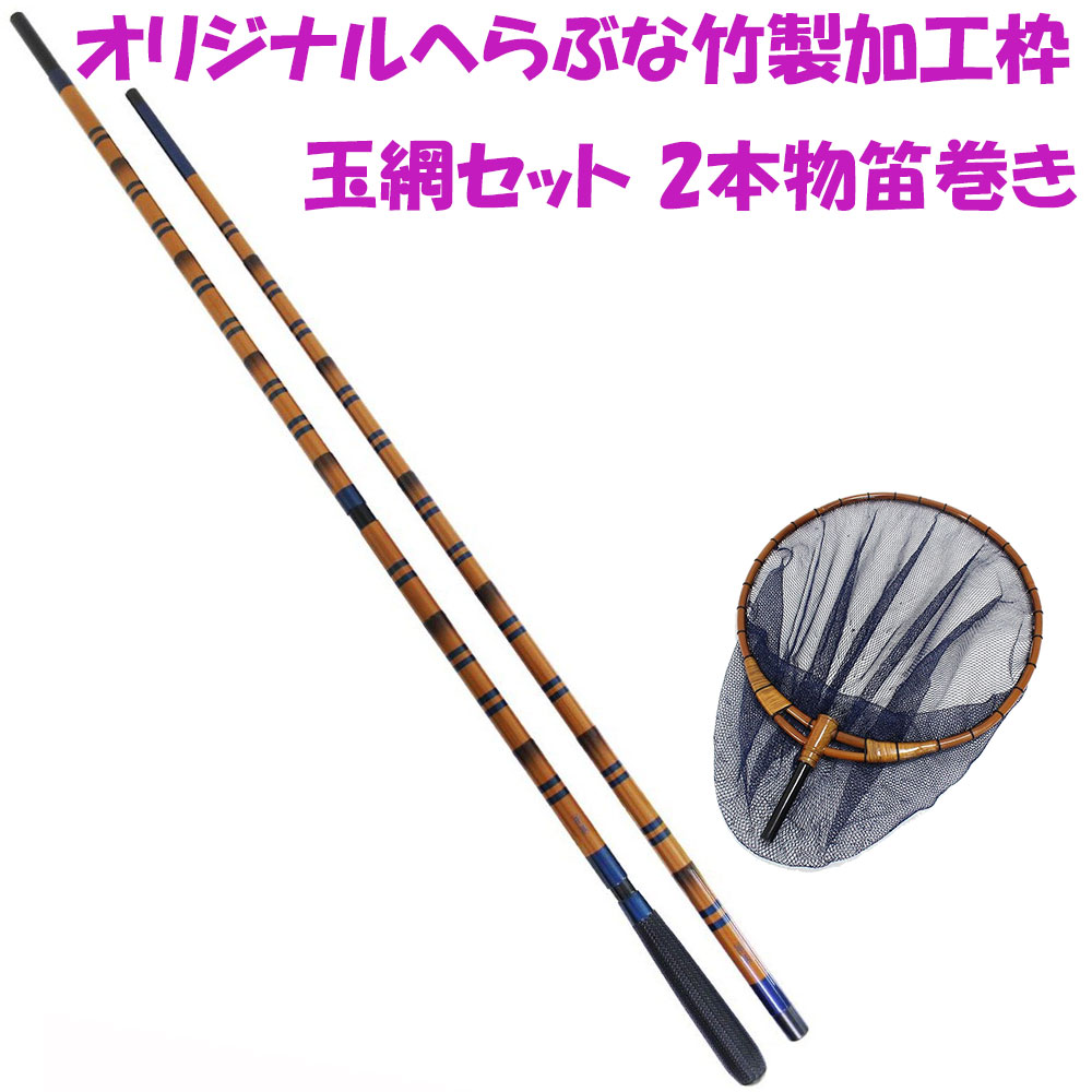 オリジナルへらぶな竹製加工枠玉網セット 2本物笛巻き(ori-heratama08)