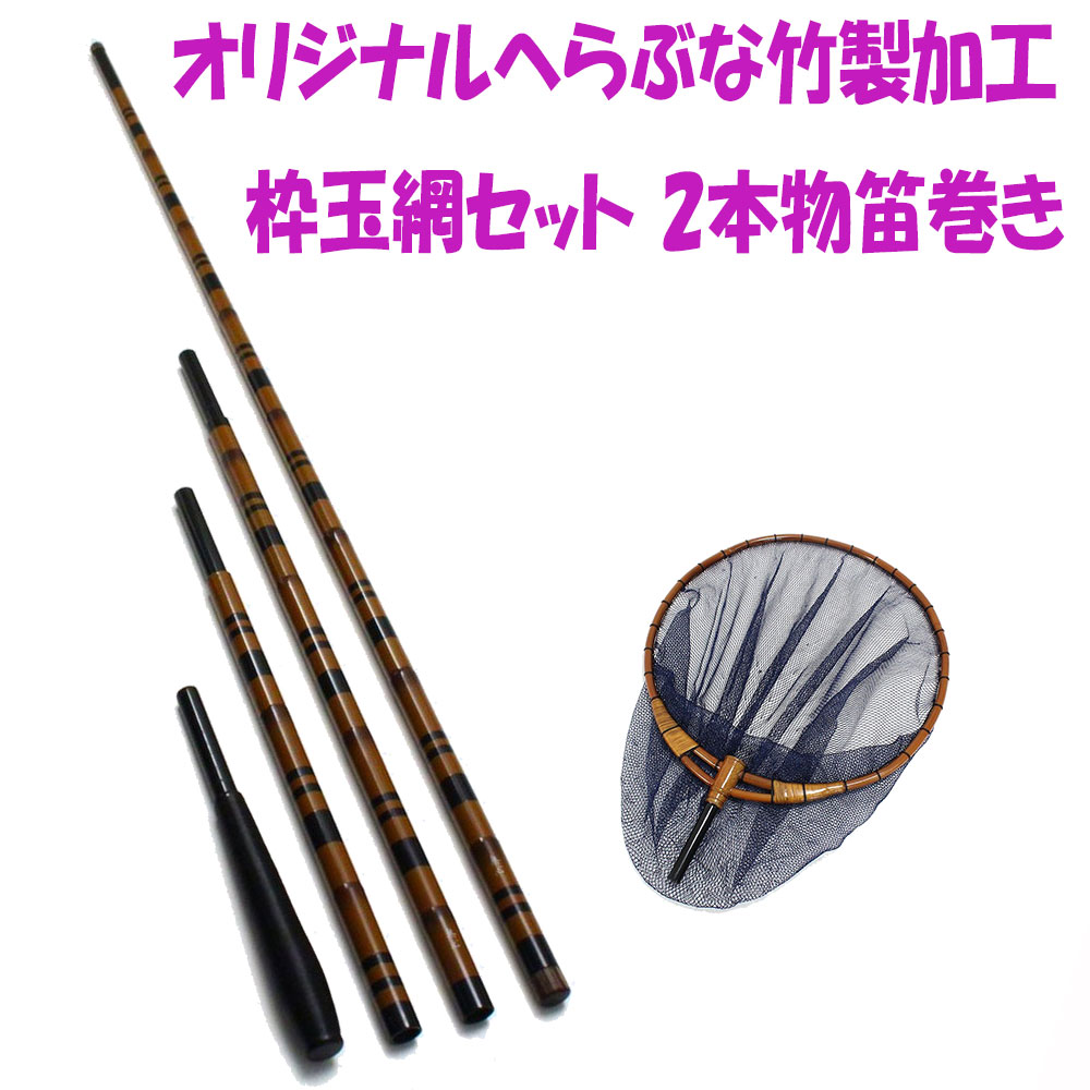 オリジナルへらぶな竹製加工枠玉網セット 長尺2本物段巻き(ori-heratama09)