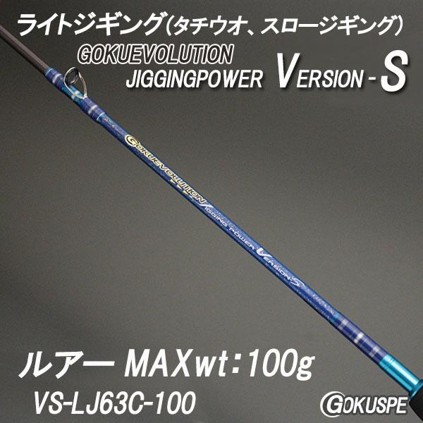 【アウトレット】ゴクエボリューション・ジギングパワー バージョンS VS-LJ63C-100【ベイトモデル】(out-90243)