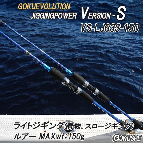 【アウトレット】ゴクエボリューション・ジギングパワー バージョンS VS-LJ63S-150【スピニングモデル】(out-90248)