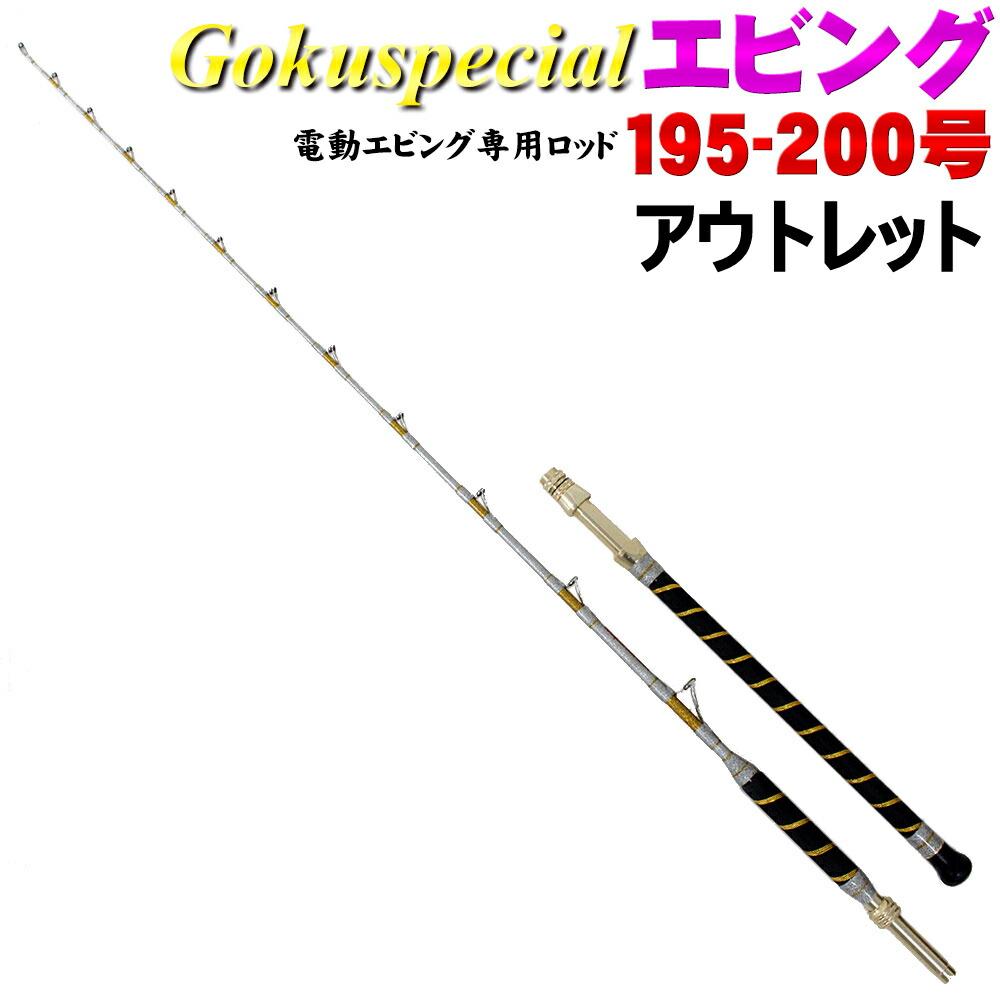 【アウトレット】 電動エビング専用ロッド GokuSpecial EBING 195-200 (out-in-085630)