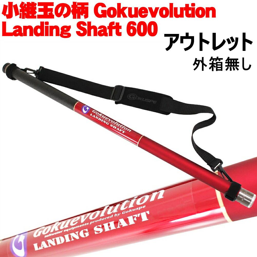 【アウトレット】外箱無し 小継玉の柄 Gokuevolution Landing Shaft 600(out-in-087399-2)