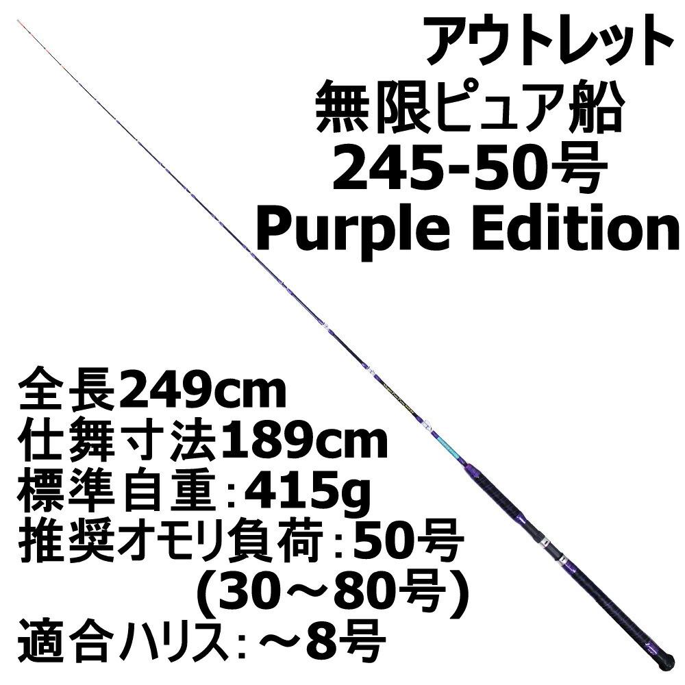 【アウトレット】 無限ピュア船 245-50号 Purple Edition ブラック (out-in-089652)