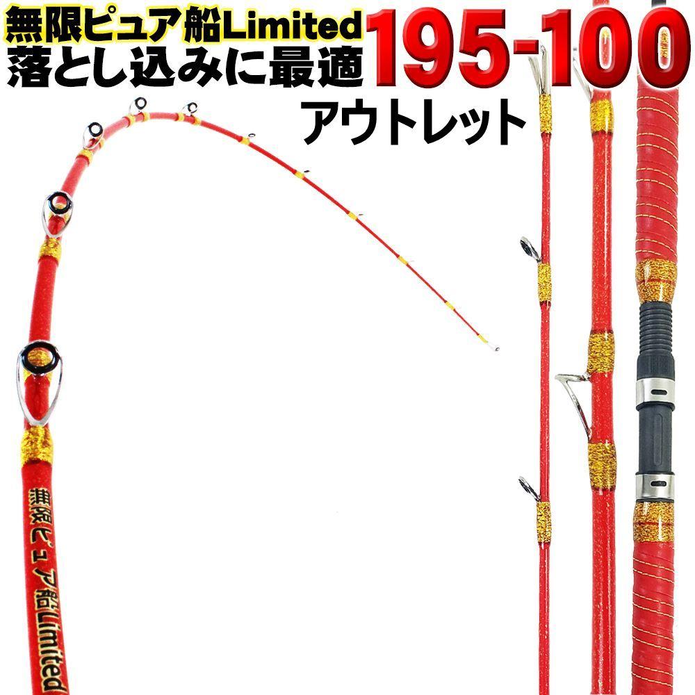 【アウトレット】  18'無限ピュア船 Limited 195-100号 (out-in-mpf-089775)