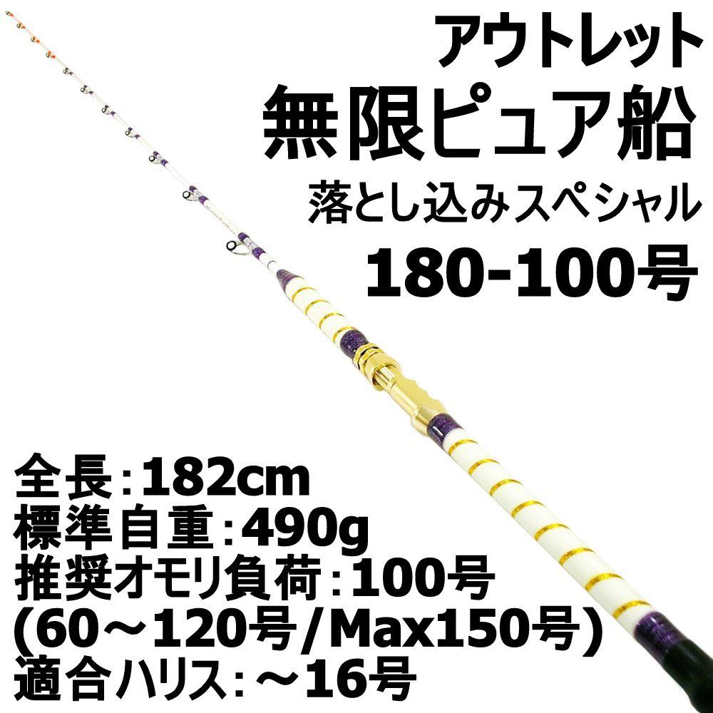 【アウトレット】無限ピュア船 落とし込みスペシャル 180-100号 ホワイト (out-in-089980)