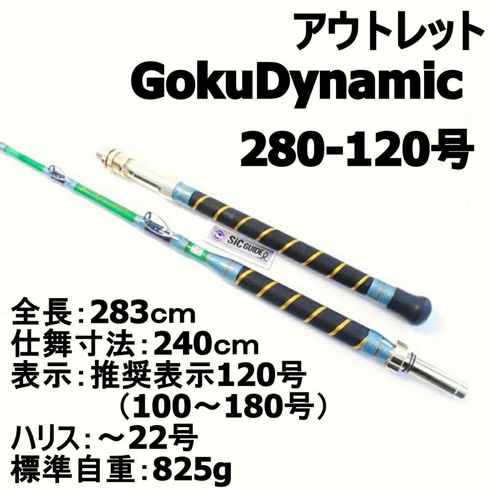 【アウトレット】総糸巻 ライト泳がせ対応 GokuDynamic 280-120号 (out-in-100069)
