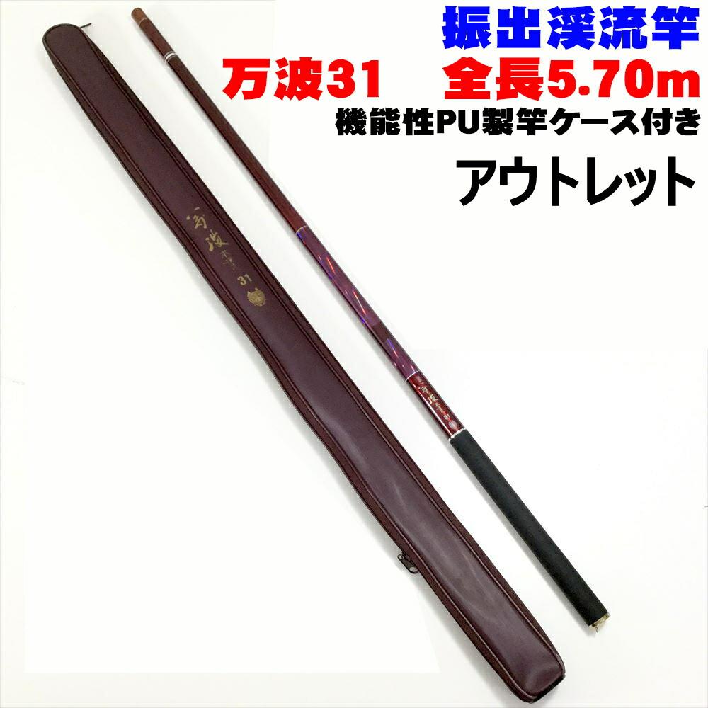 【アウトレット】 振り出し 万能竿 万波31 (5.70m) (out-in-170232)