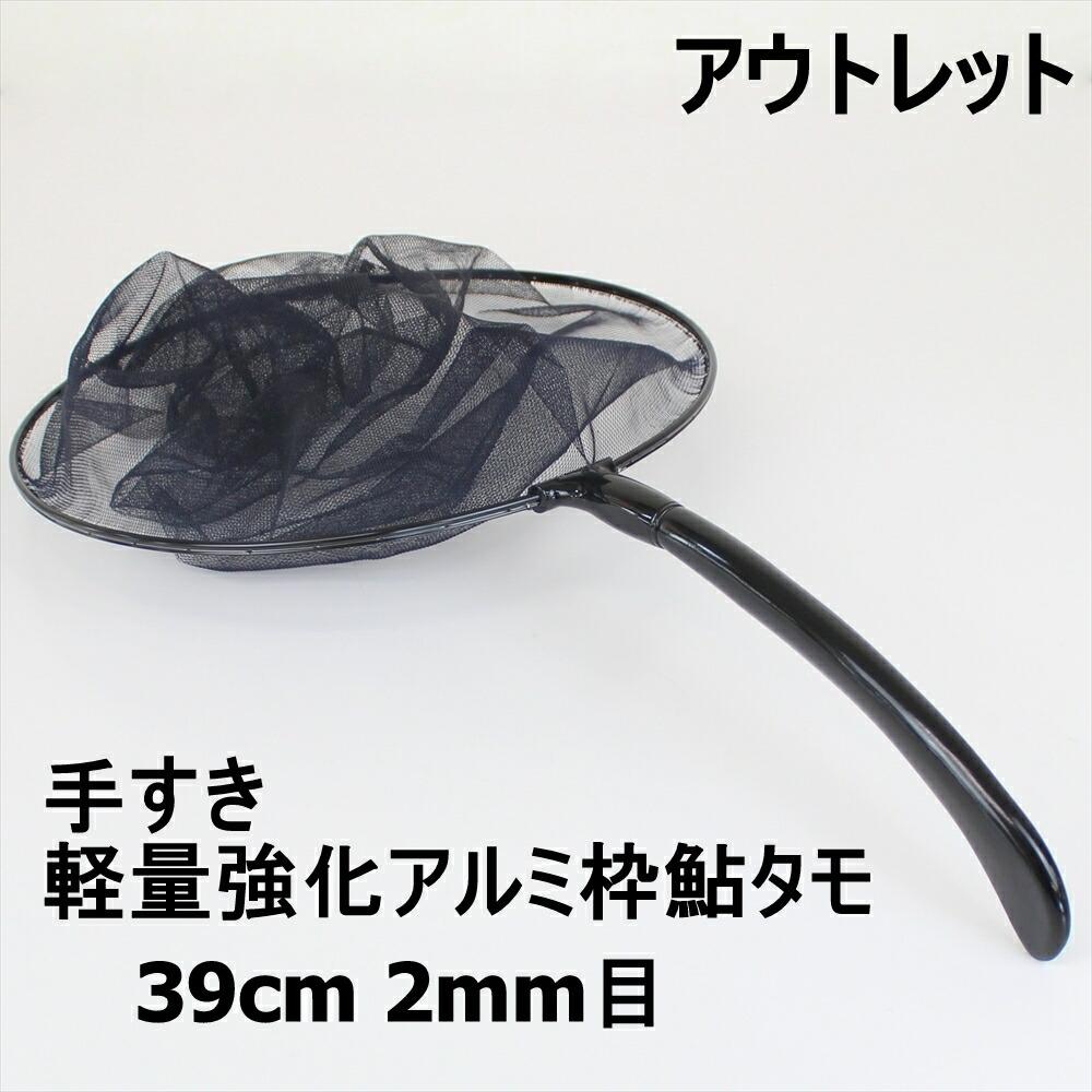 【アウトレット】手すき軽量強化アルミ枠鮎タモ 39cm/2mm目 ブラック (out-in-201006-bk)