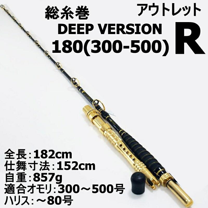 【アウトレット】総糸巻 DeepVersion R 180(300-500号) ブラック IGガイド (out-in-210719-17)