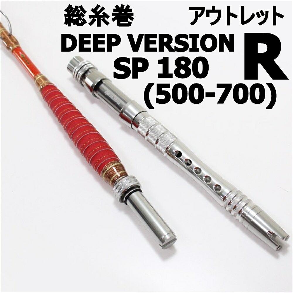 【アウトレット】総糸巻 Deep Version R 180(500-700号) パールオレンジ  Pガイド (out-in-210719-18)