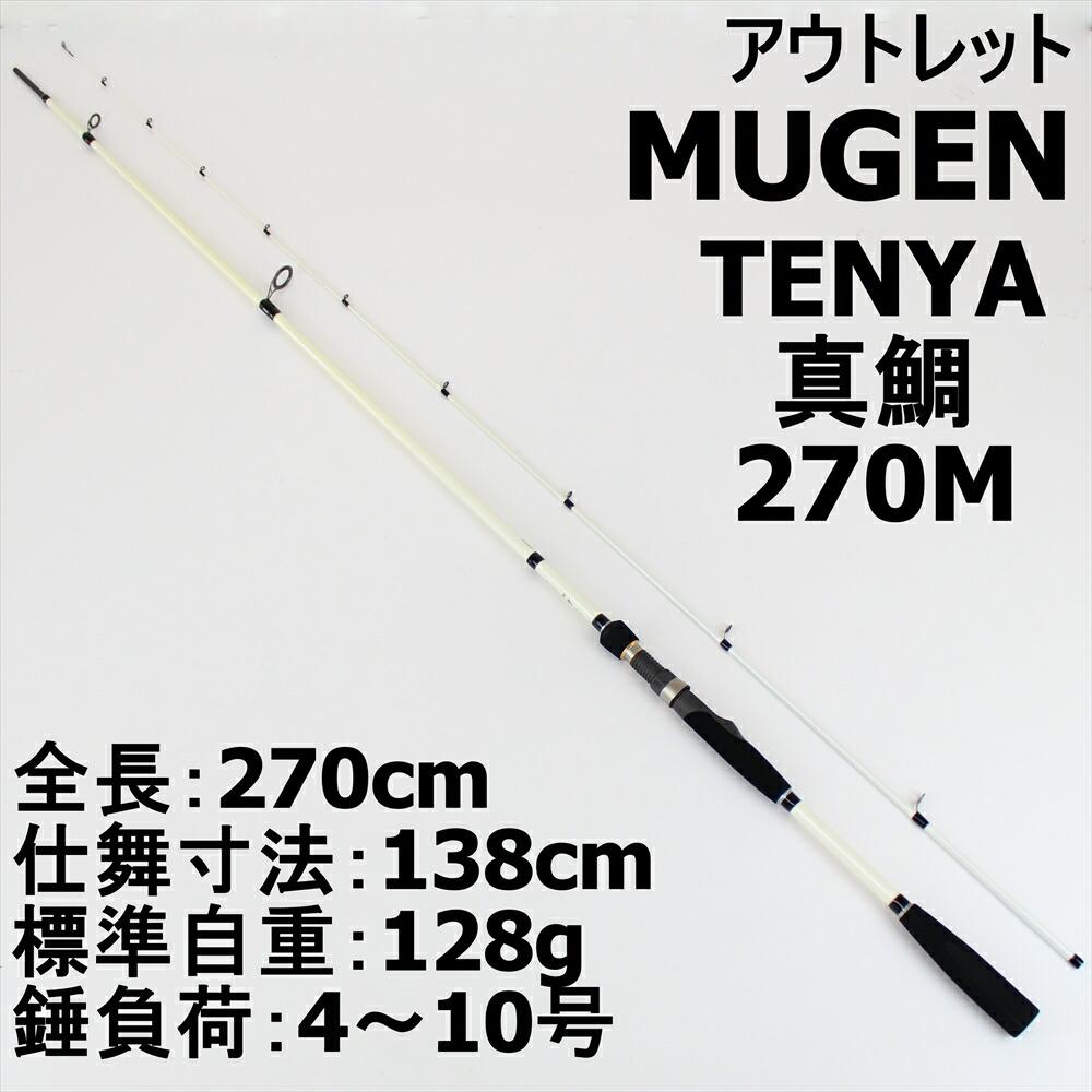 【アウトレット】MUGEN TENYA 真鯛 270M (out-in-220021)