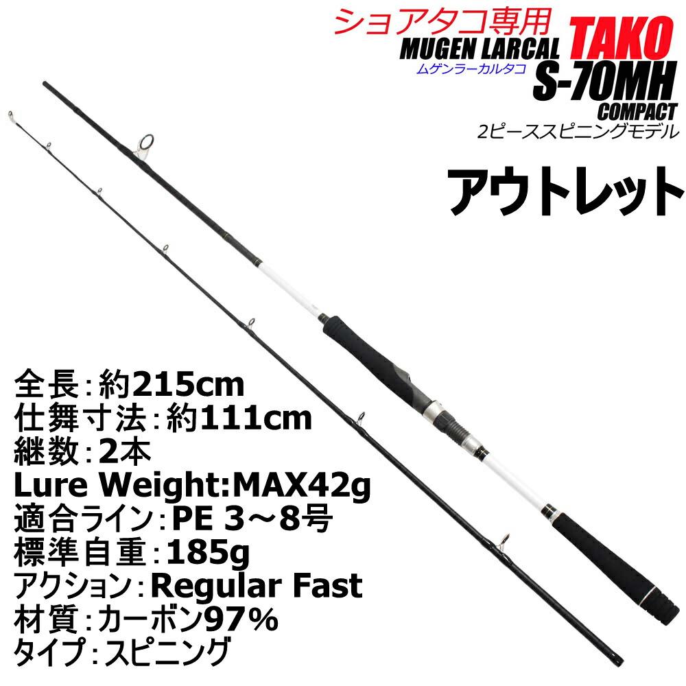 【アウトレット】 MUGEN LARCAL TAKO Compact S-70MH スピニングモデル (out-in-220101)