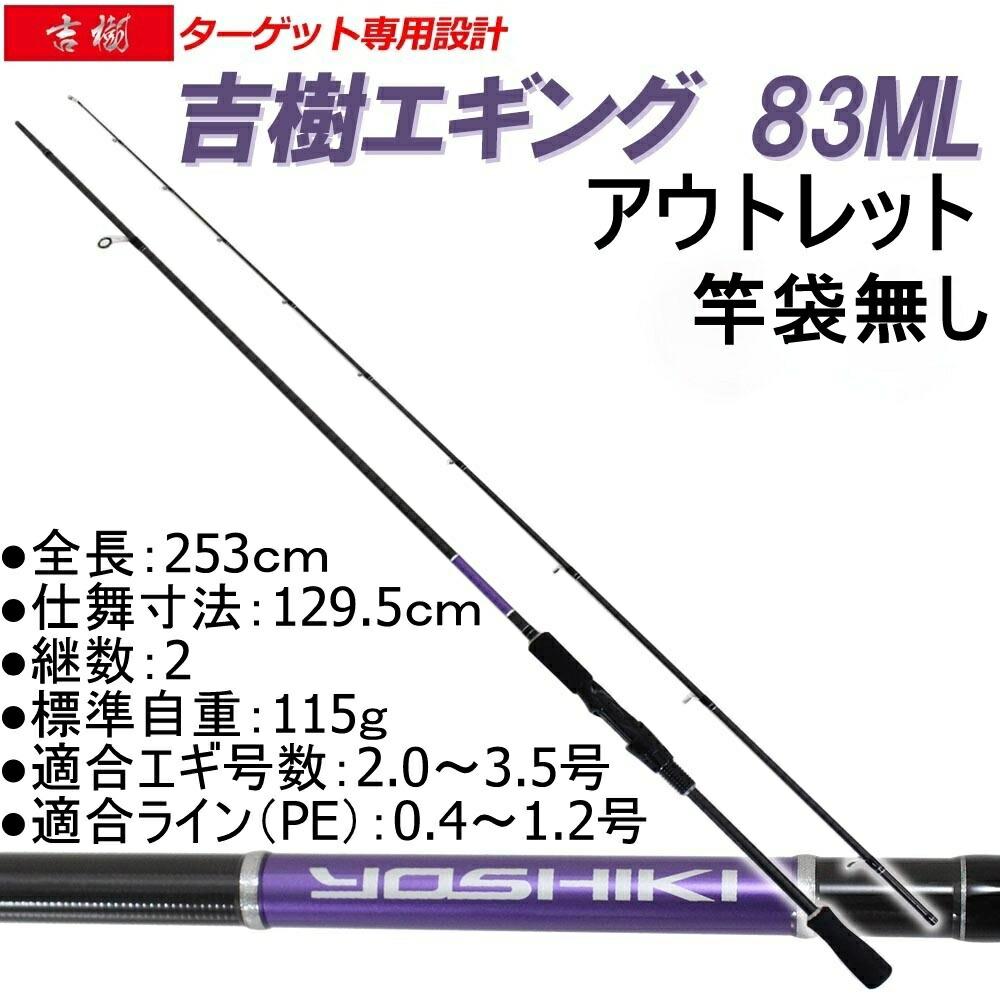 【アウトレット】竿袋無し 吉樹EGING 83ML (out-in-300003-2)