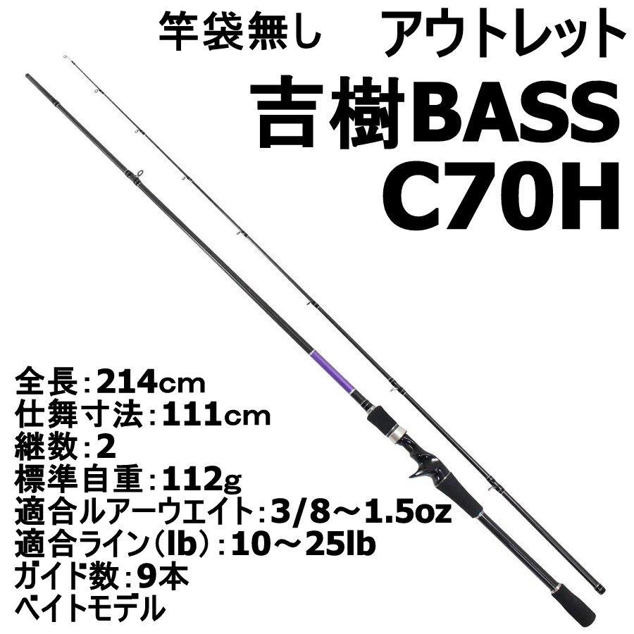 【アウトレット】竿袋無し バスロッド 吉樹BASS C70H (out-in-300012)