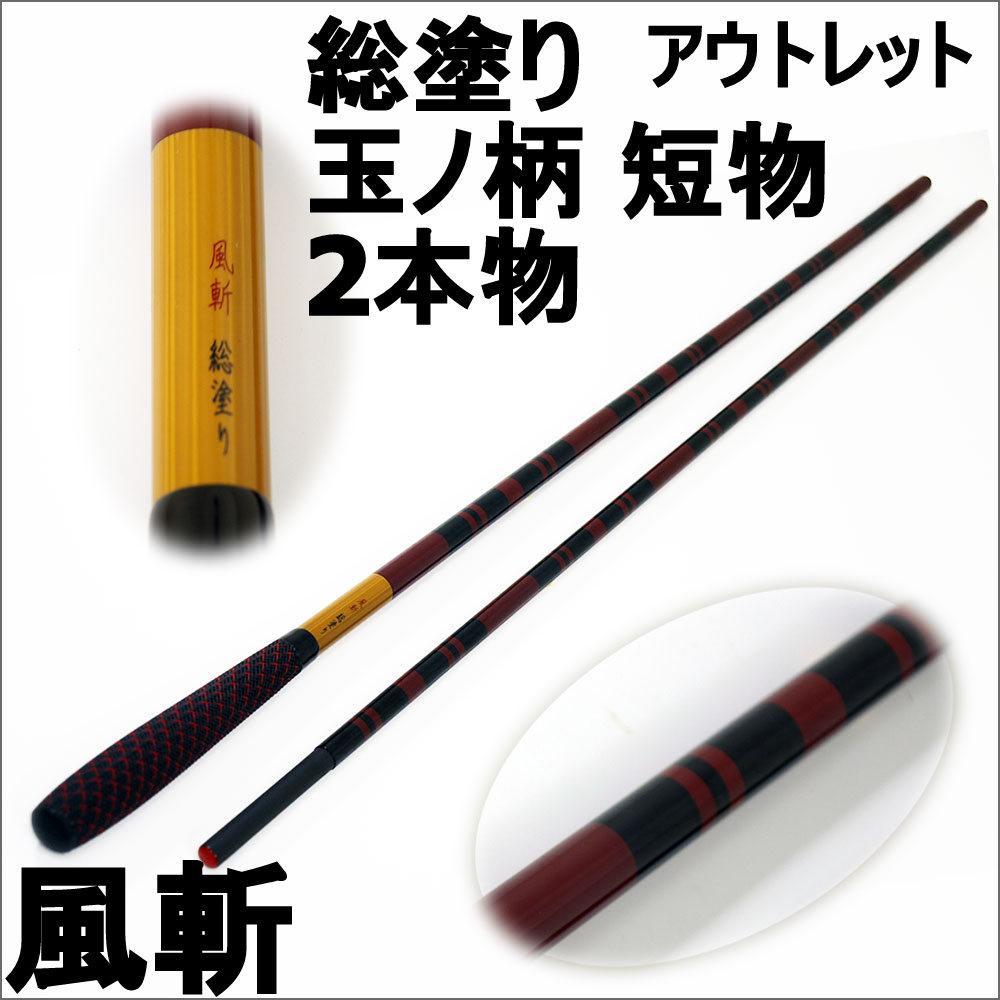 【アウトレット】 風斬 総塗り玉ノ柄  短物 2本物 (out-in-40096)