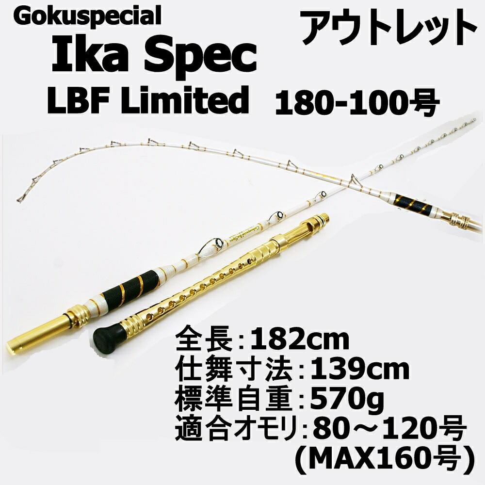 【アウトレット】総糸巻 Gokuspecial Ika Spec LBF Limited 180-100号(out-in-80332)