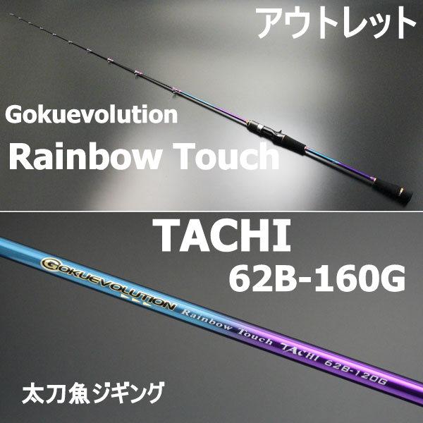 【アウトレット】Gokuevolution Rainbow Touch TACHI 62B-160G (out-in-90254)
