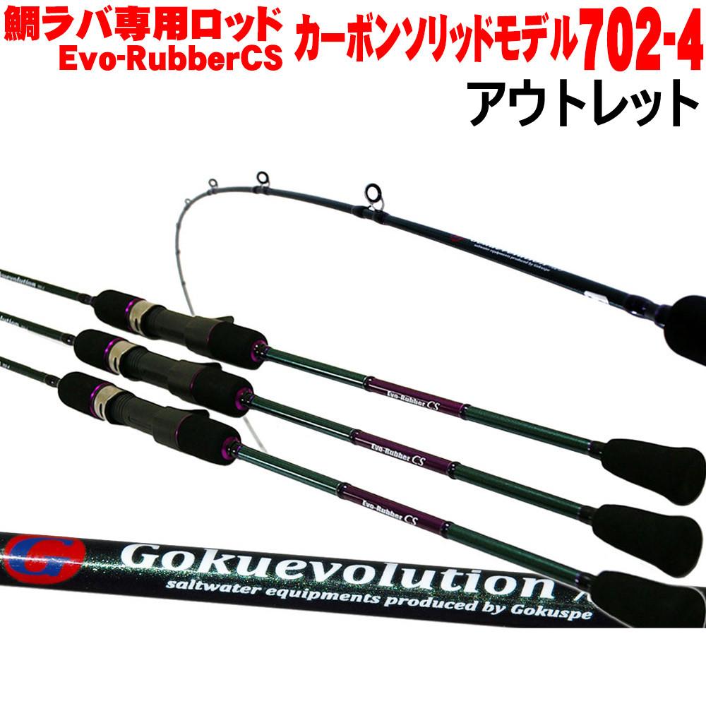 【アウトレット】 GokuEvolution Evo-Rubber CS 702-4 (out-in-90303)