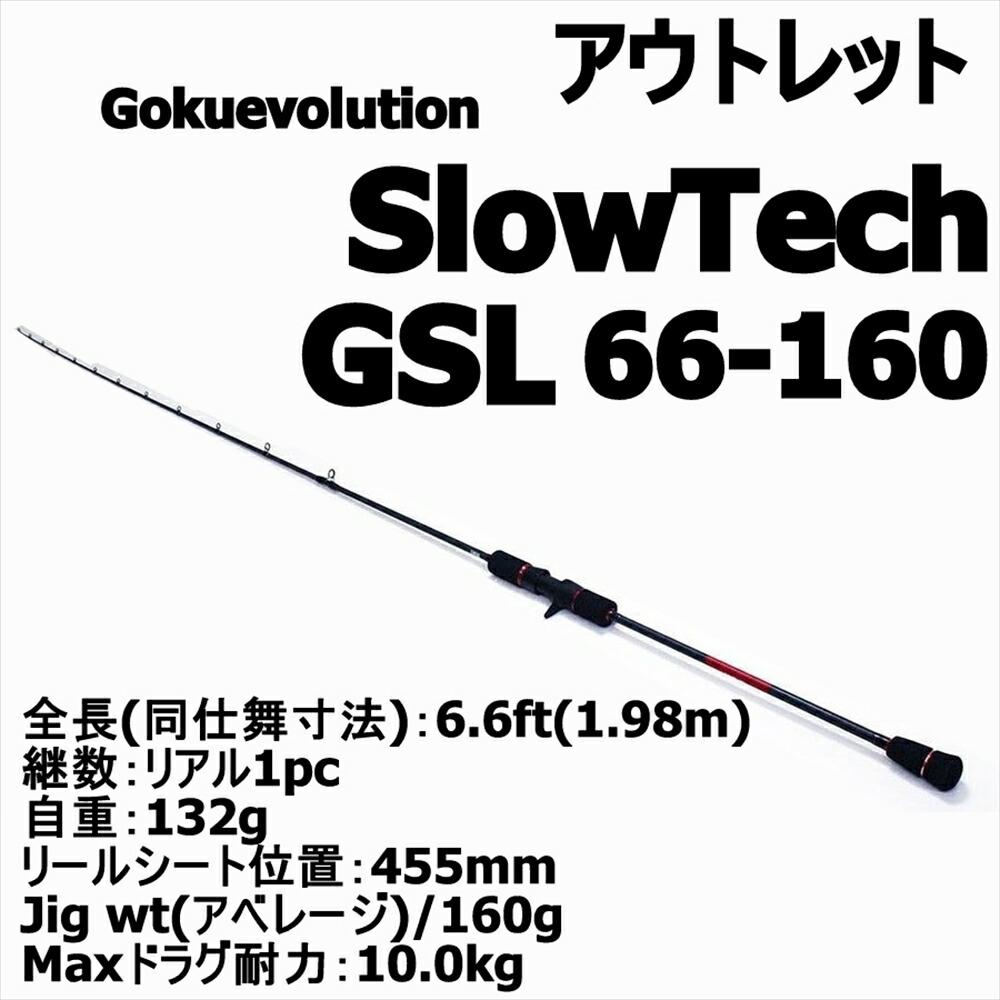 【アウトレット】 Gokuevolution SlowTech GSL66-160 (out-in-90304)