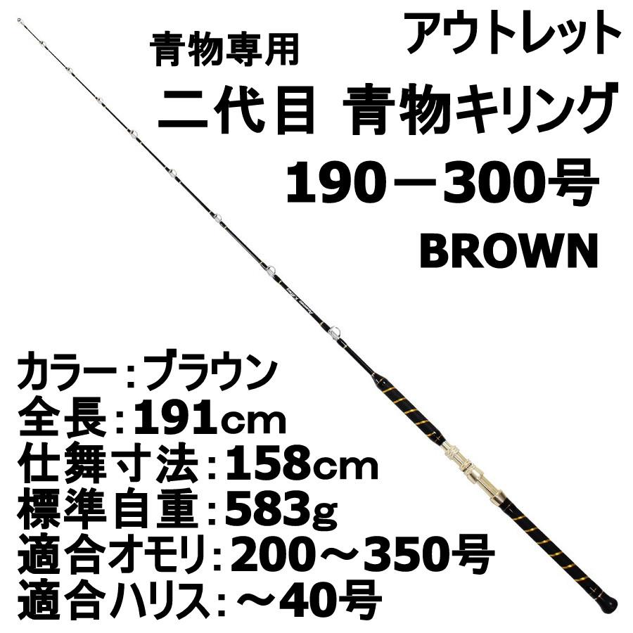 【アウトレット】 青物専用 二代目 青物キリング190-300号 / BROWN(out-in-950295)