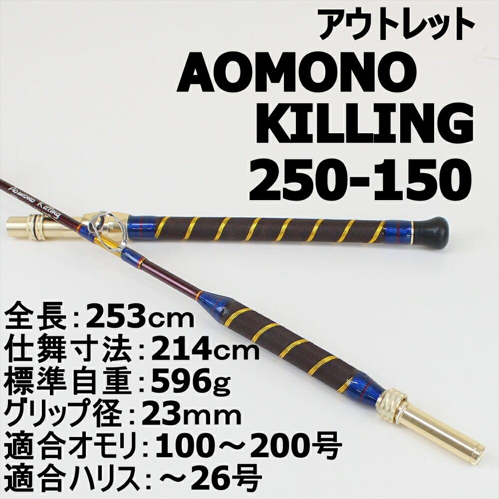 【アウトレット】青物専用 二代目 青物キリング250-150号/BROWN(out-in-950356)