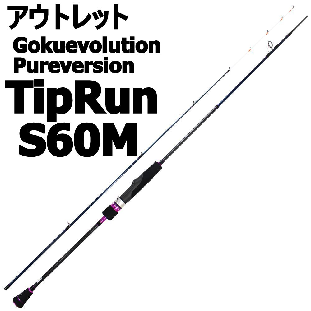 【アウトレット】Gokuevolution Pureversion TipRun S60M (out-in-950660)