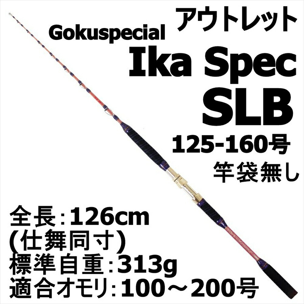 【アウトレット】竿袋無し Gokuspecial Ika Spec SLB 125-160号 Red (out-in-950929)