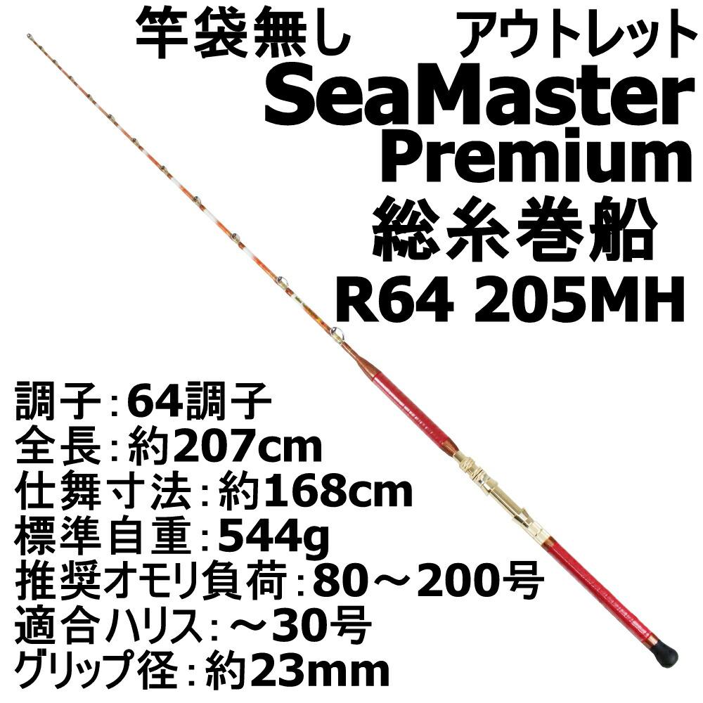 【アウトレット】竿袋無し SeaMaster Premium Soitomaki Fune R64 205MH(80-200号) (out-in-952442-2)