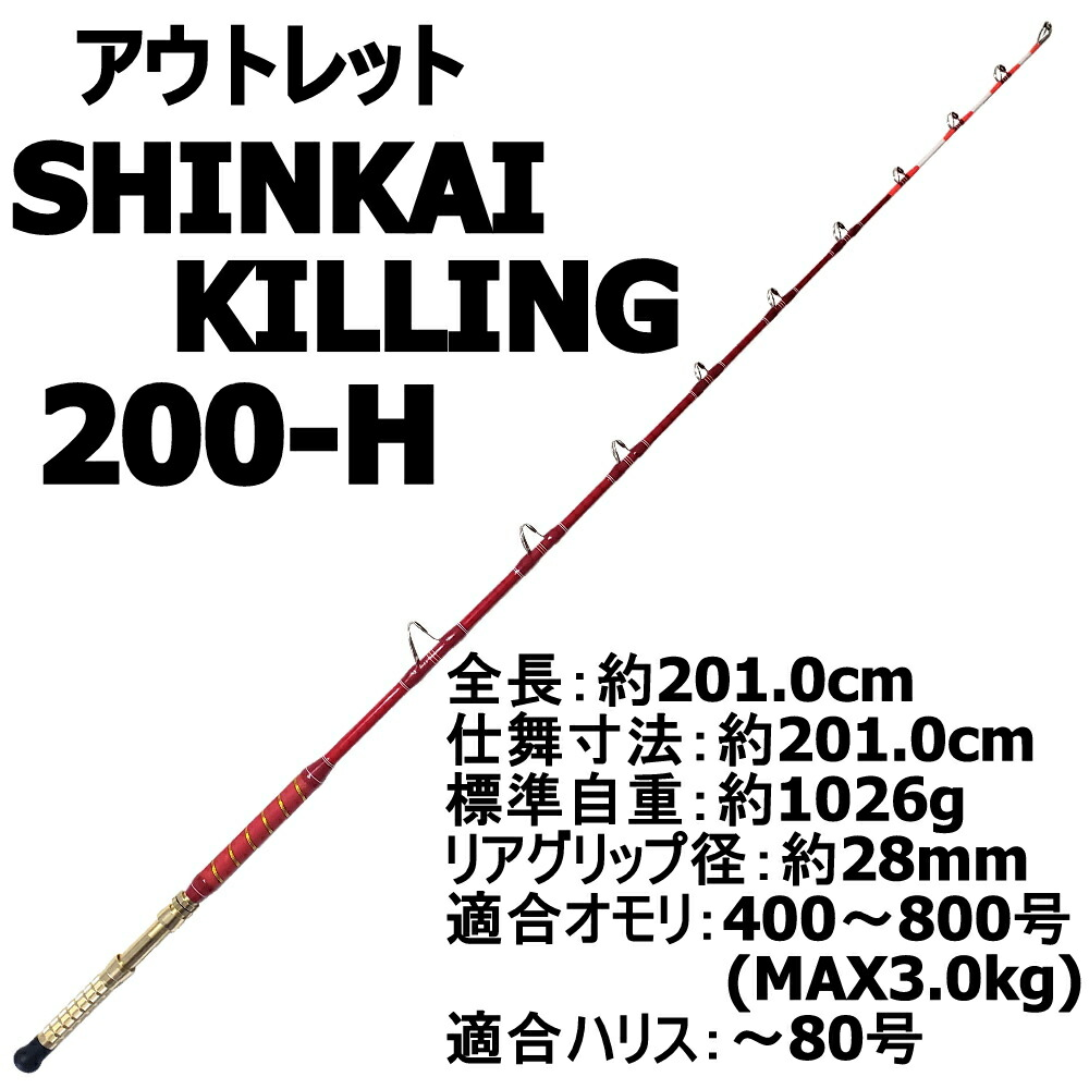 ●アウトレット SHINKAI KILLING 深海キリング200-600(400~800号)(out-in-955061)