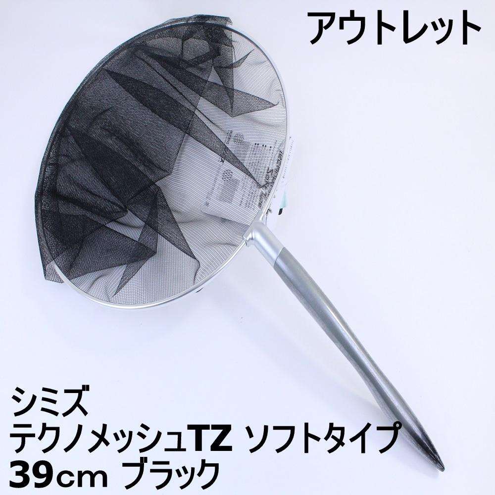 【アウトレット】 シミズ テクノメッシュTZ ソフトタイプ 39cm ブラック (out-in-simizu-346377-2)
