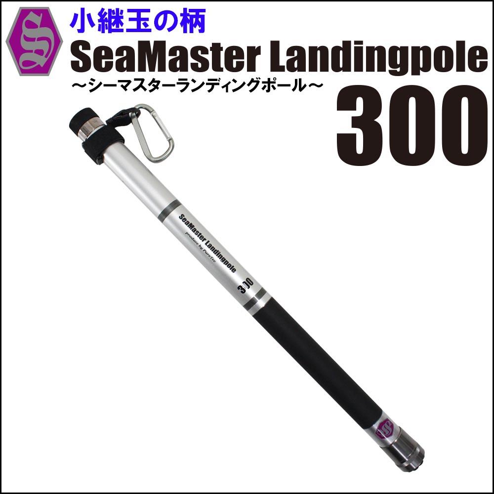 【アウトレット】塗装傷あり 小継玉の柄 SeaMaster Landing Pole 300(out-no-ori-087412)