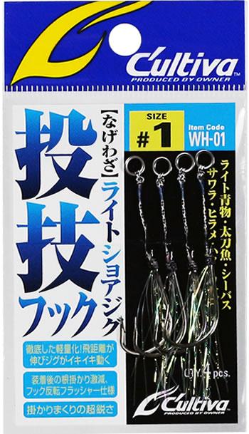 【Cpost】オーナー カルティバ WH-01 投技フック 早掛シングル(owner-wh-01)
