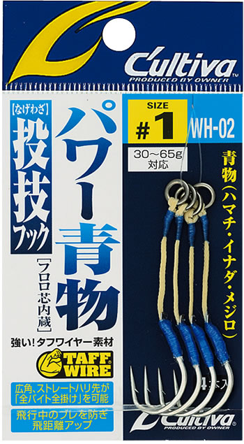 【Cpost】オーナー カルティバ WH-02 投技フック パワー青物(owner-wh-02)
