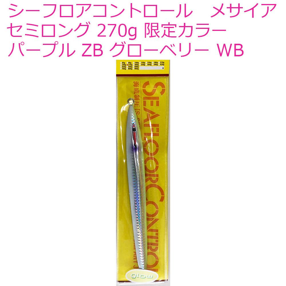 【3Cpost】シーフロアコントロール メサイアセミロング 270g 限定カラー パープル ZB グローベリー WB (sea-149987)