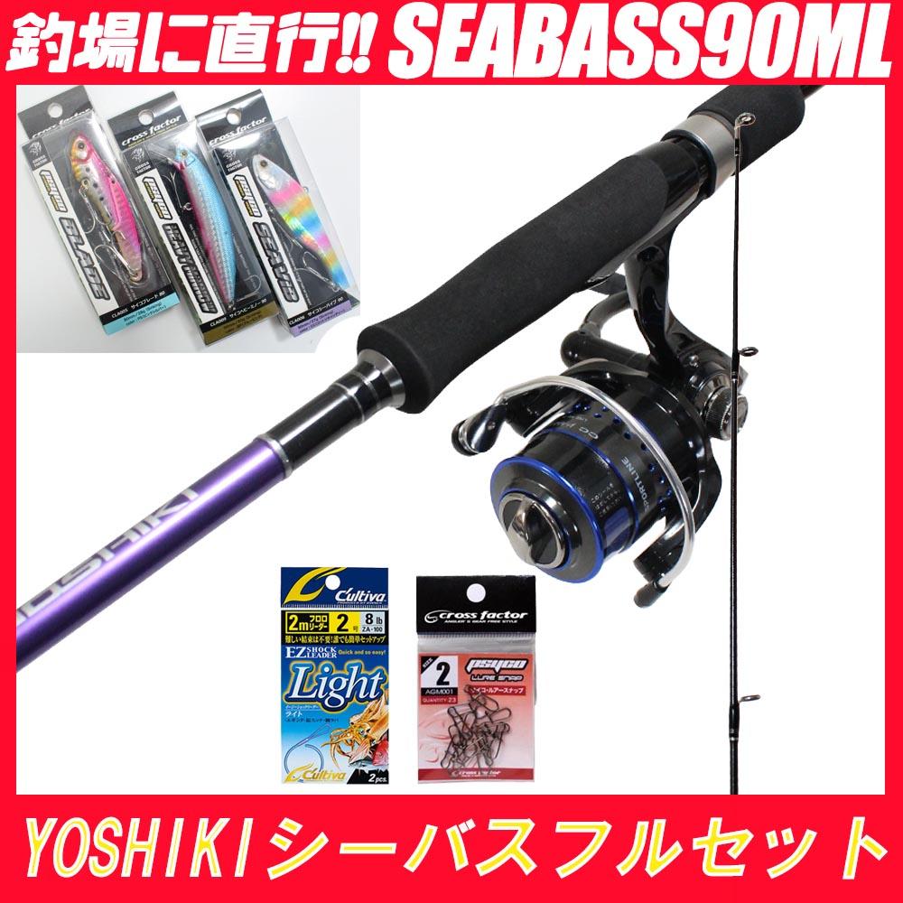 吉樹シーバスフルセット90ML (seabassset-007)