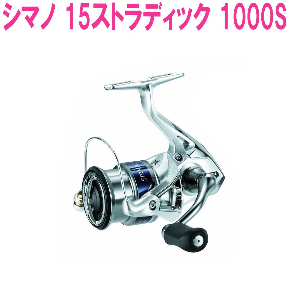 【特価】シマノ 15ストラディック 1000S(shi-034083)