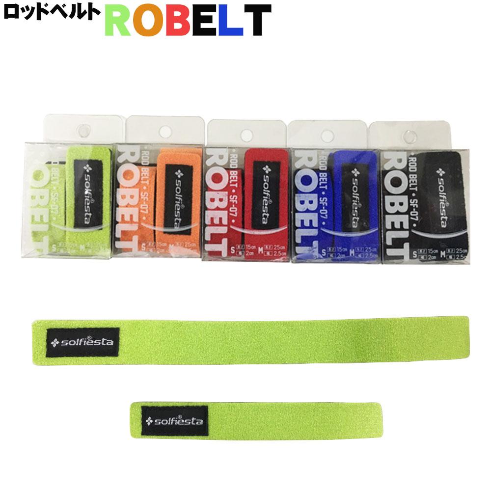 【Cpost】solfiesta SF-07 ロッドベルト ROBELT S&M (solf-sf07)