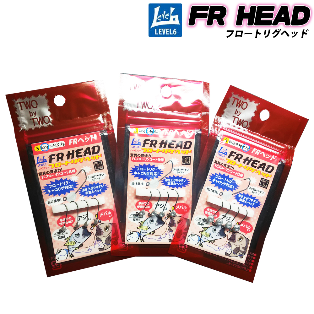 【Cpost】TWObyTWO レベロク FR HEAD(フロートリグヘッド)(two-fr)