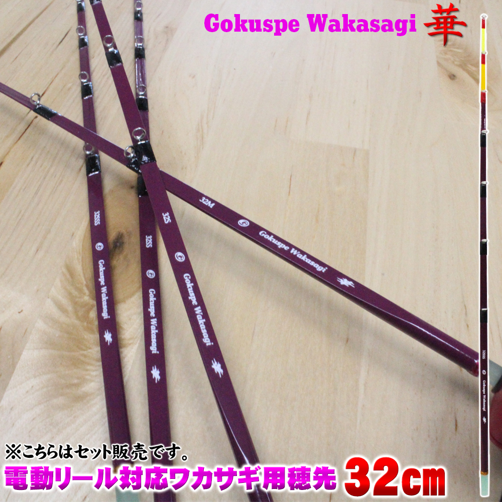 Gokuspe ワカサギ替え穂先 華 32cm穂先4本セット60サイズ(wakasagi-hana32set)